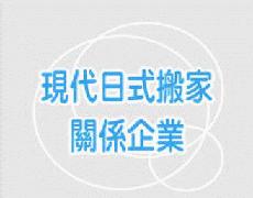 現代台北搬家公司